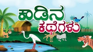 Jungle Stories Collection in Kannada | Moral Stories | Animal Stories For Kids in Kannada