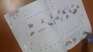 Учимся грамотно писать. 1 класс