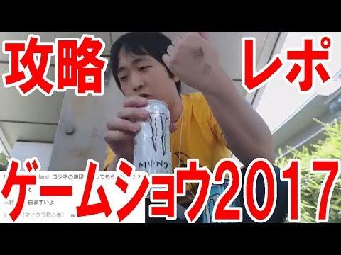 ゲームショウ2017現地よりレポート!戦利品紹介など!【ピョコタン】