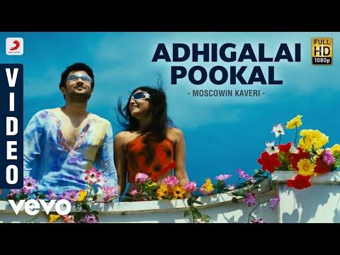 Moscowin Kaveri - Aanum Pennum Video | Rahul, Samantha | SS Thaman