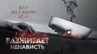 Фейки разжигание и манипуляции российских СМИ наглядно Иван Проценко