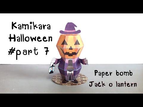 Japanese paper toys kamikara Halloween #part7 Jack o lantern