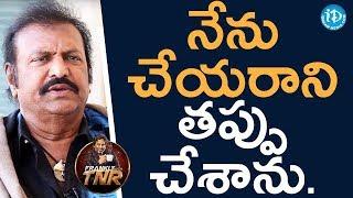 నేను చేయరాని తప్పు చేశాను - Mohan Babu   Frankly With TNR    Talking Movies With iDream