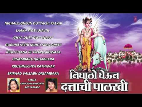 NIGHALO GHEUN DATTACHI MARATHI BHAJANS [FULL AUDIO SONGS JUKE BOX]
