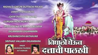 NIGHALO GHEUN DUTTACHI MARATHI BHAJANS [FULL AUDIO SONGS JUKE BOX]