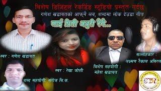 New Deuda Song 2073 |2017 Lai Priti adhuri Raigai Vocal Rekha Joshi & Ganesh Khadayat