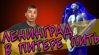 Ленинград  В Питере пить (Разбор на гитаре)