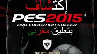 (PC) بتعليق مغربي PES15 إكتشاف و تجريب - Gameplay & Menu