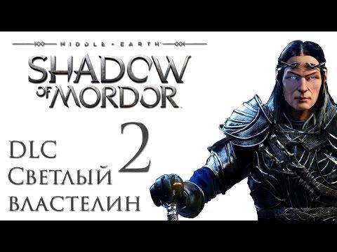Middle-earth: Shadow of Mordor - DLC Светлый властелин  - Прохождение на русском [#2]
