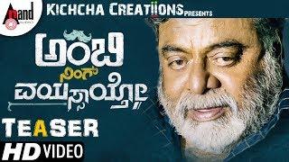 Ambi Ning Vayassaytho | Teaser | Ambarish | Kichcha Sudeepa | Shruthi Hariharan | Arjun Janya