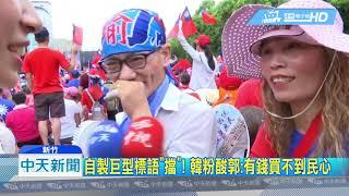 20190630中天新聞 頭像看板刷存在感?! 韓粉酸郭台銘「最強外掛」