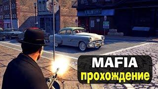 #2 MAFIA: The City Of Lost Heaven - Прохождение игры.