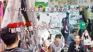 吉本のチュートリアルの徳井が大須でランチしてました。 中京テレビ・前...
