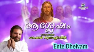 ENTE DHAIVAM ENNENNUM | ASHLESHAM | Bible Dance | Kester | Fr Shaji Thumpechirayil