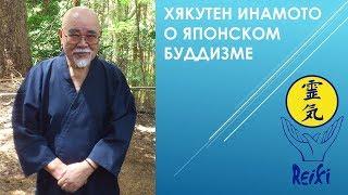 Хякутен Инамото о японском буддизме
