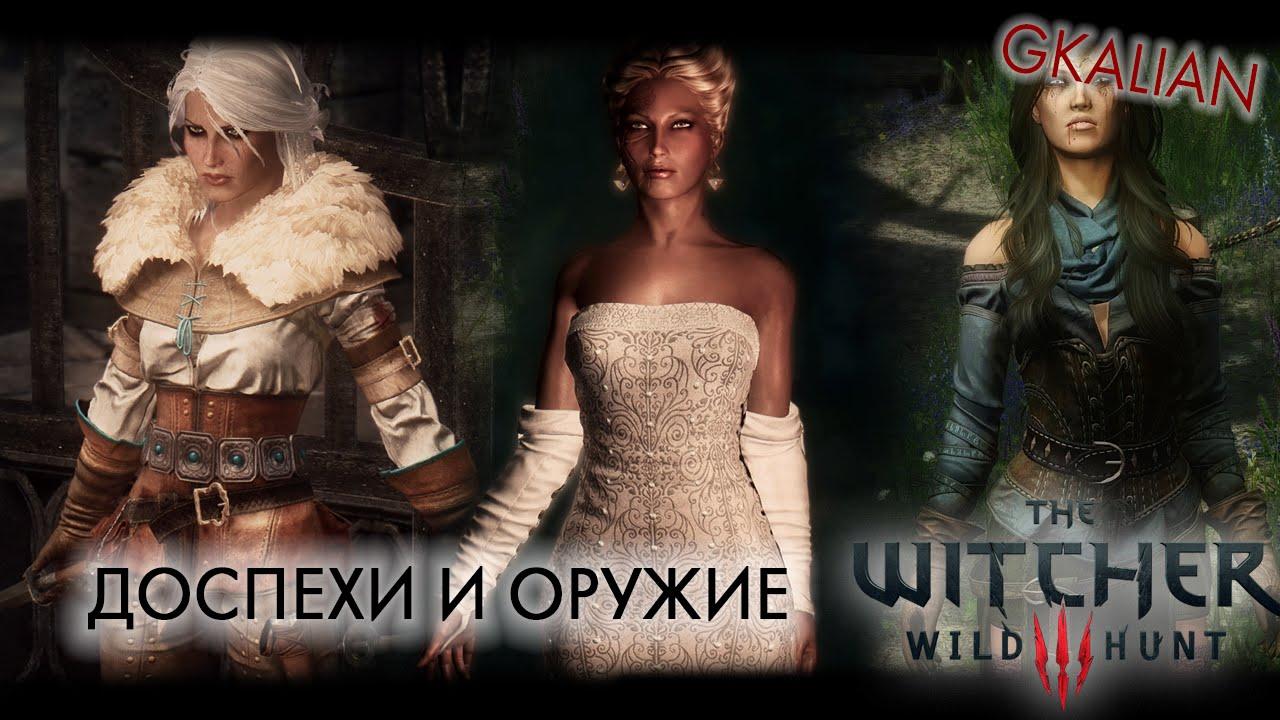 Skyrim: Моды из Witcher 3 Triss and Yennefer Armors моды девушек скайрим