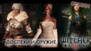 Skyrim: Моды из Witcher 3 — Triss and Yennefer Armors,Triss Dress,  Ciri Outfit | GKalian