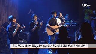 [CBS 뉴스] [문화현장] 찬양사역자들, 온라인 무대…
