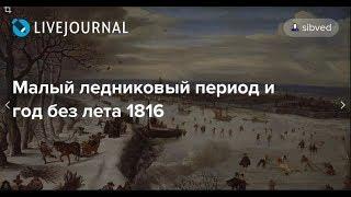 Год без лета 1816 Придуманная история Атлантиды История и мифы