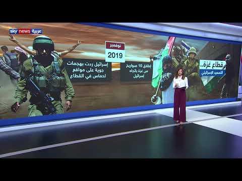 قطاع غزة.. التصعيد الإسرائيلي  - نشر قبل 7 ساعة