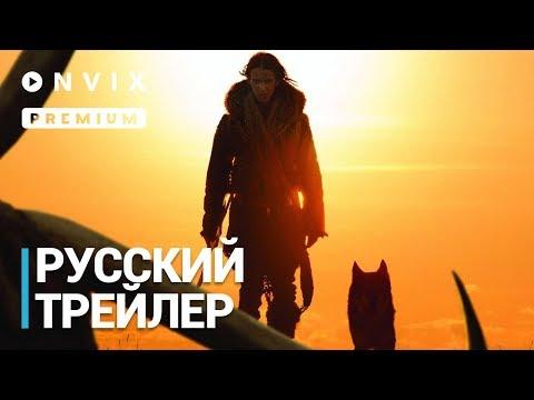 Альфа | Русский трейлер №2 | Фильм [2018]