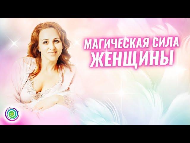 МАГИЧЕСКАЯ СИЛА ЖЕНЩИНЫ – Светлана-Мария Карра