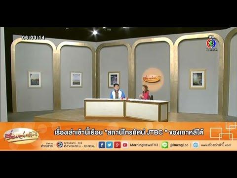 """เรื่องเล่าเช้านี้ เรื่องเล่าเช้านี้เยือน """"สถานีโทรทัศน์ JTBC """" ของเกาหลีใต้ (03 ต.ค.57)"""