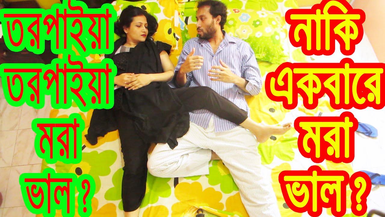 Dr Lony Bangla comedy natok 2016 .Torpaiya mora bhalo?naki ek bare?তরপাইয়া মরা ভাল?নাকি একবারে ?