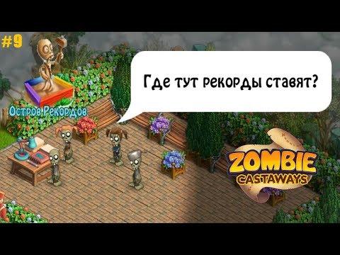 Зомби Ферма прохождение #9 Рекордсмены подтягиваются на Остров Рекордов
