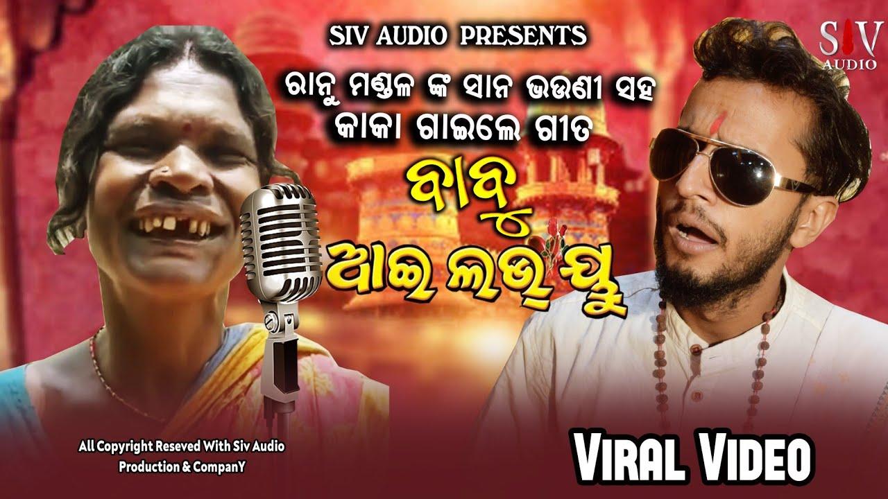 """ରାନୁ ମଣ୍ଡଳ ସାନ ଭଉଣୀ ବାବୁ ଆଇଲଭ ୟୁ"" Ranu Mandal Sana Bhauni Babu I Love You | Viral Video | KAKA |"