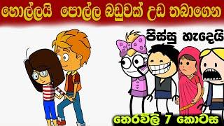 හොල්ලයි පොල්ල බඩුවක් උඩ තබාගෙන   Sinhala dubbing cartoon   Sinhala funny video   Sinhala joke video
