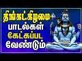 Best Powerful Sivan Tamil Bhakti Padangal   Tamil Sivan Padal   Tamil Best Devotional Songs