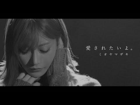 ミオヤマザキ 『愛されたいよ。』(Official Music Video)