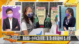 親綠律師:一台HFNC政府買要27萬! 賈永婕募捐遭檢舉 擋人財路?新聞大白話 20210616
