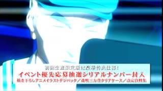 【3月16日発売】TVシリーズ「亜人」Blu-ray&DVD第1巻CM