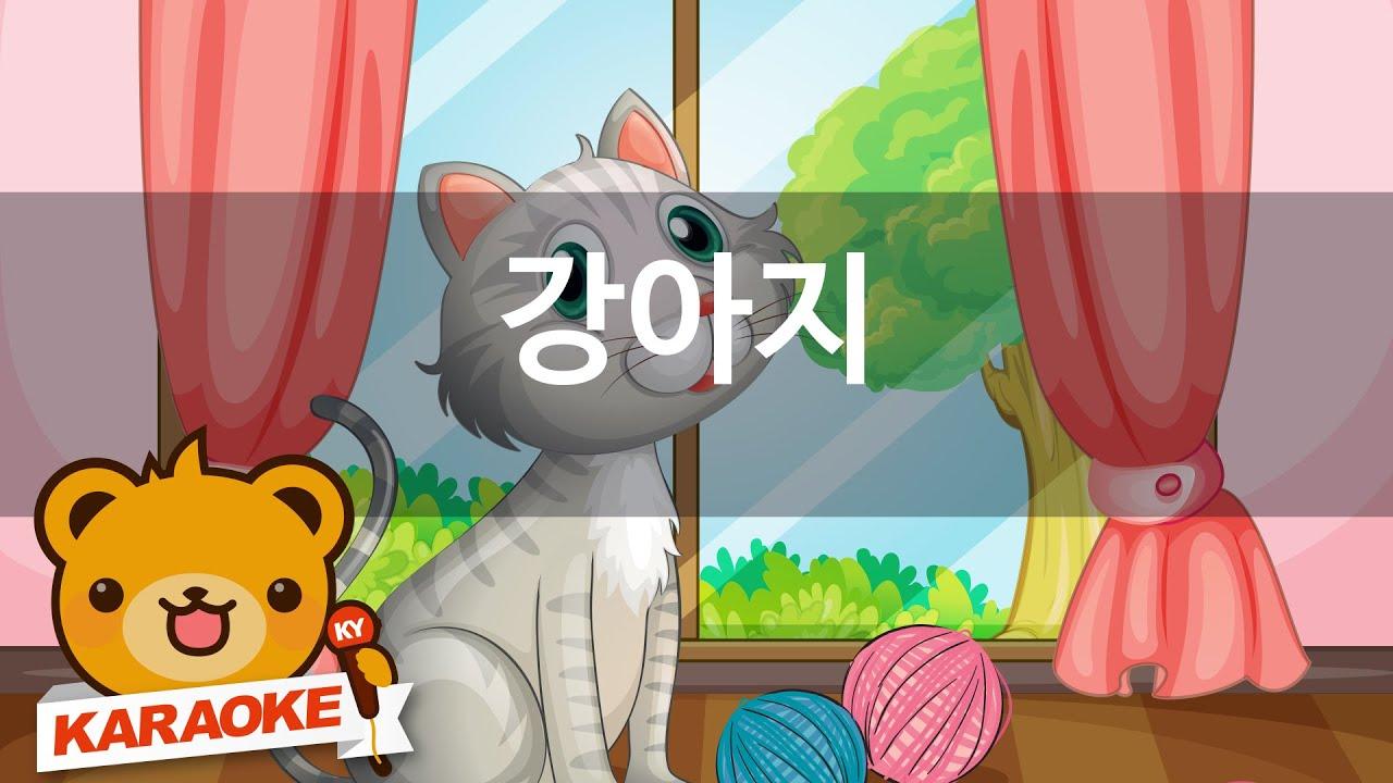[동요 노래방] 강아지 - 함께 노래해요 No.KY1001