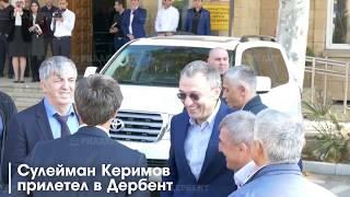 Сулейман Керимов прилетел в Дербент