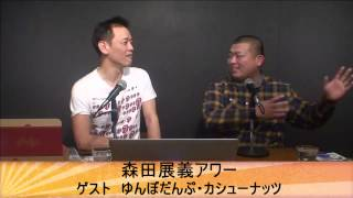 吉本新喜劇の森田展義が事務所の壁を越えて『松竹芸能』のゆんぼだんぷ...