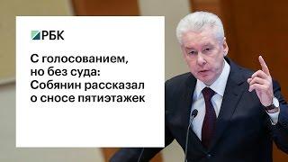 С голосованием, но без суда: Собянин рассказал о сносе пятиэтажек