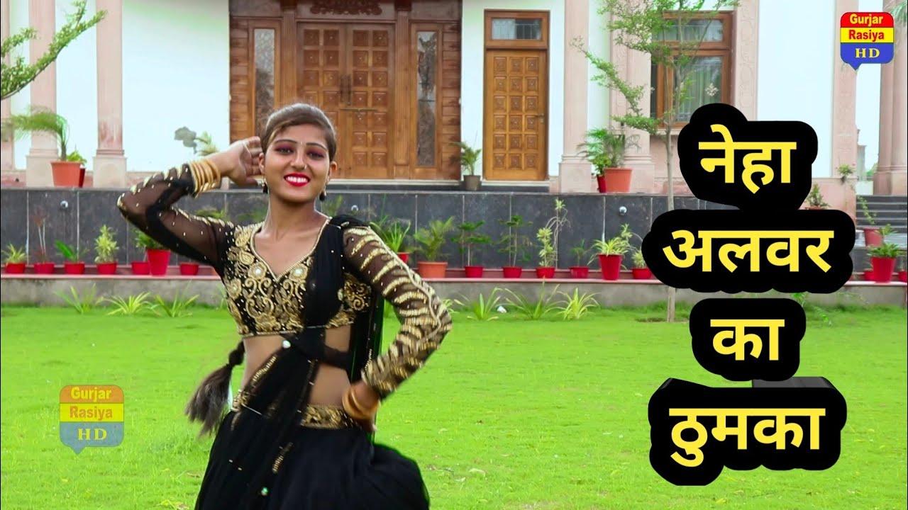 नेहा अलवर का बहतरीन डांस ठुमका || जेठा ने आधी रात जगायलई सोती में || Ajeet Katara Rasiya