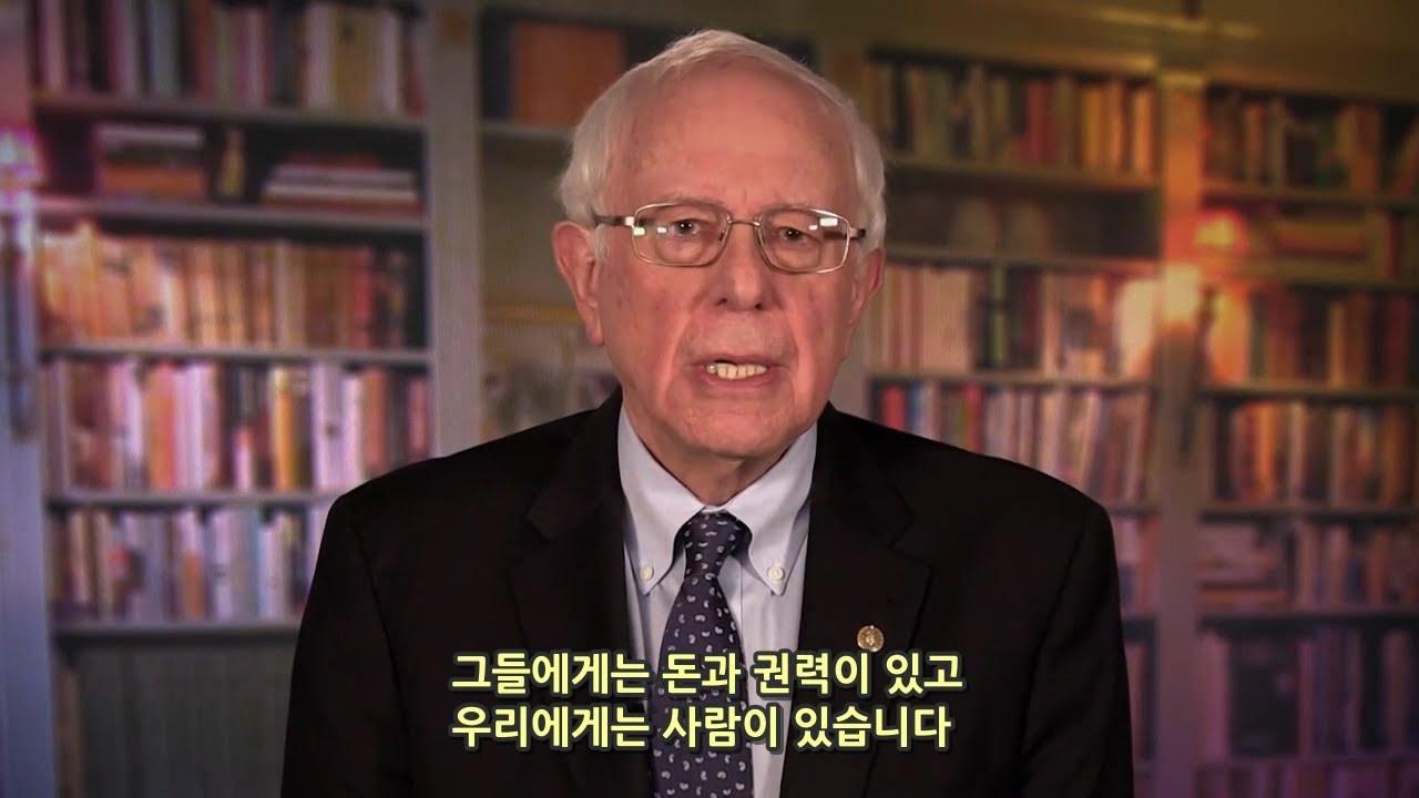 버니 샌더스 2020대선 출마 선언 영상, '저는 대통령에 출마합니다', Bernie Sanders, I'm Running For President