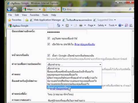 การสมัคร gmail
