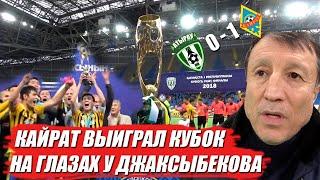 """Финал, Покатилов, Джаксыбеков. """"Кайрат"""" выиграл Кубок-2018 / Sports True"""