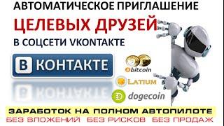 Автоматическое приглашение целевых друзей в соцсети Vkontakte(, 2014-09-18T22:23:25.000Z)