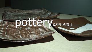 making pottery.도자기만들기.옹기그릇,도자기…