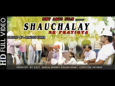 """शौचालय एक प्रतिज्ञा "" ओफिसियल  ट्रेलर || Sauchalay Ek Pratigya official  trailer || Hathras||"