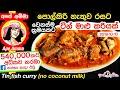 ✔ පොල්කිරි නැතුව වෙනස්ම ක්රමයක ටින් මාළු කරියක් (ENG Sub) Tin malu | Tin fish curry by Apé Amma