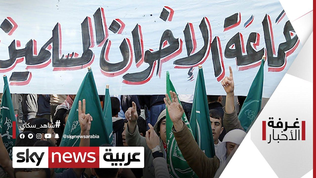 تنظيم الإخوان.. أساليب الالتفاف والمناورة | #غرفة_الأخبار  - نشر قبل 11 ساعة