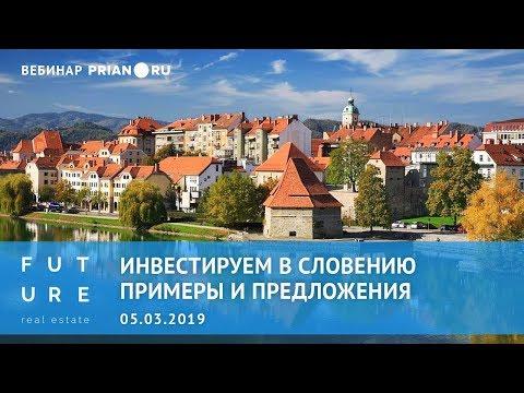 Инвестируем в Словению. Что рассказали эксперты на вебинаре Prian.ru