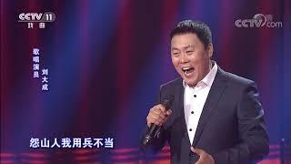 [梨园闯关我挂帅]河南越调《收姜维》选段 挂帅人:刘大成| CCTV戏曲
